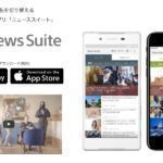 SONY、 2 in 1 アプリ「News Suite」のiPhone版をついにリリース