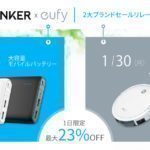 Anker、Amazonにて2日間限定セール「Anker x eufy 2大ブランドセールリレー」を開催!モバイルバッテリーとお掃除ロボットが対象
