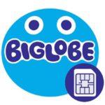 BIGLOBE、格安SIMプランに20GBと30GBプランを発表