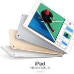 Apple、iPad 9.7インチモデルを発表 – 32GBモデルは37,800円
