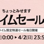 Amazon、春のタイムセール祭りを開催中 – アプリ課金に使える5万円相当のAmazonコインを4万円で販売中