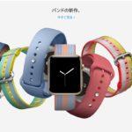 Apple、Apple Watchの新しいバンドを追加 – 2017年3月21日発売