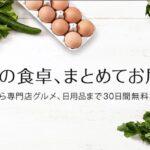 Amazon、新鮮な食品を4時間で発送する「Amazon フレッシュ」を東京の一部地域でサービスイン