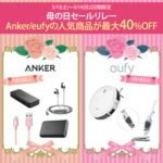 Anker、母の日セールリレーを開催へ – 5月13日〜15日