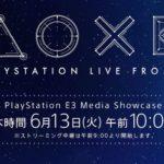 6月13日にPlayStation E3 Media Showcaseを開催決定! – ストリーミング中継も