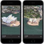 Apple、iOS 11のマップアプリがVRモードを搭載か