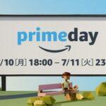 Amazon、ビッグセールイベント「Prime Day(プライムデー)」を7月10日に開催へ