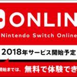 Nintendo Switchのオンラインサービス「Nintendo Switch Online」のスマホ公式アプリを7月21日に配信開始