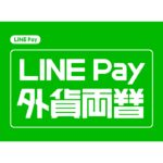 LINEで外資両替ができる「LINE Pay 外資両替」がサービスイン