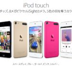 Apple、2019年に新型iPod Touch(第7世代)を準備中か