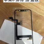 iPhone 8(アイフォン8)のパネルと思われるパーツが流出