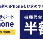 ソフトバンク、iPhone XやiPhone 8、iPhone 8 Plusが実質半額になる新サービスを発表