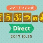 任天堂、10月25日にスマホ版「どうぶつの森」に関する最新情報を公開へ