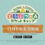 任天堂、スマホアプリ「どうぶつの森 ポケットキャンプ」を11月22日に配信開始へ