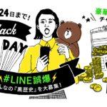 LINE、待望のメッセージの削除機能を12月以降にリリースへ