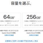 iPhone X、翌日発送が可能な状態へ – 当日店舗受取りも