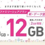 IIJmio、4月1日より家族プラン「ファミリーシェアプラン」を10GBから12GBへ増量