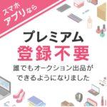 オークションサイト「ヤフオク!」がスマホアプリであれば出品を無料化へ