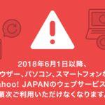 YAHOO JAPAN、6月1日から「TLS 1.0」と「TLS 1.1」のサポートを終了-閲覧不可能へ