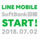 LINEモバイル、本日よりSoftBank回線を利用したサービス提供を開始へ