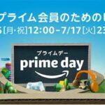 Amazon、「プライムデー2018」を7月16日から17日まで開催決定!今年は36時間