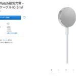 Apple、「Apple Watch磁気充電 – USB-Cケーブル」を販売開始へ