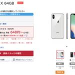 Docomo、iPhone X 64GBを最大10万円引き!端末購入サポート