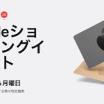 米Apple、ブラックフライデーセールにてギフトカードで還元!日本では初売りで実施か