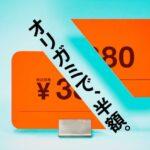 電子決済「Origami Pay(折り紙ペイ)」が対象店舗で最大半額になるキャンペーンを開催