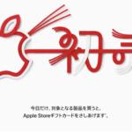 Apple、2019年1月2日より「初売りセール」を開催!最大24,000円のギフトカードがもらえる