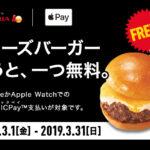 ロッテリア、Apple Payの利用で絶賛チーズバーガーがもう一つゲットできるキャンペーンを開催