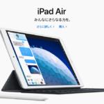 【速報】Apple、iPad Air 2019 10.5インチを発表!Smart Keyboardに対応へ