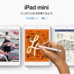 【速報】Apple、iPad mini 2019 を発表!-Apple Pencilに対応へ
