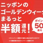 メルカリ、「メルペイ」にてGW限定70%還元キャンペーンを開催!