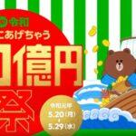LINE Pay、「祝!令和 全員にあげちゃう総額300億円祭」を発表!送金で1,000ポイントゲット!