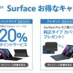 Surface Proが20%ポイント還元!タイプカバーもプレゼント!