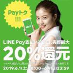 LINE Pay、6月1日より20%還元が受けられる「Payトク」を開始!最大1万円キャッシュバック
