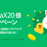 LINE Pay、送った額のMAX20倍キャンペーンを発表!最大10万円分