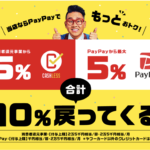 PayPay、キャッシュレス・消費者還元事業で最大10%還元