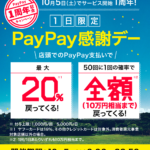 PayPay、1周年を記念して20%還元キャンペーンを開催!10月5日限定