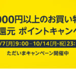 Amazon、2000円以上の買い物で2%ポイント還元キャンペーンを開催へ