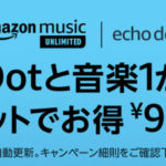 Amazon、Echo Dotを999円で販売!Amazon Music UNLIMITED付き
