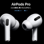 AirPods 3(第3世代)はAirPods Proと同じ機能であるSiPを導入か-2021年に登場と噂