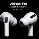Apple、AirPods Proを販売開始!ノイズキャンセリング機能付きで10月30日に販売開始へ