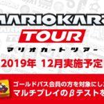 マリオカートツアー、マルチプレイのベータテストを12月より開始へ