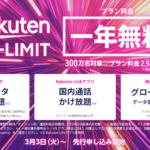 第4キャリアであるRakuten UN-LIMITは月額2980円にて利用可能に