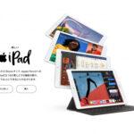 iPad 第9世代、A13 Bionicチップを搭載し2021年春に登場か