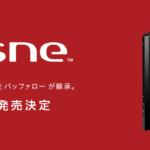 【速報】nasneが再販へ!バッファローが継承し2021年春に販売開始へ