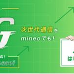 mineo 5G、業界初トリプルキャリアで月額200円より提供開始へ