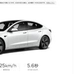 Tesla、日本でもモデル3の値下げを実施!最大で156万円も!